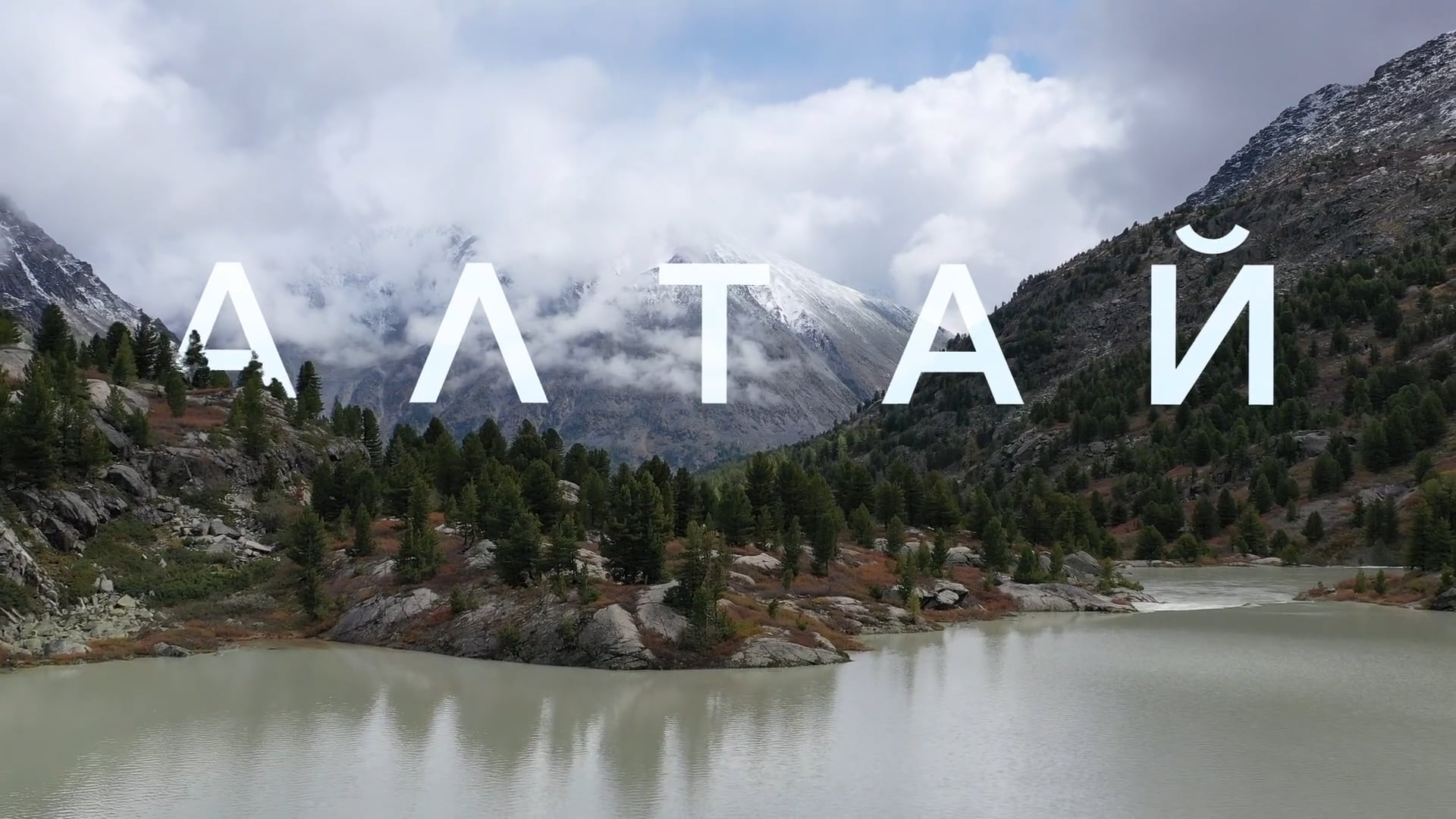 """Featured image for """"Altay – Meditative Travel Video"""""""